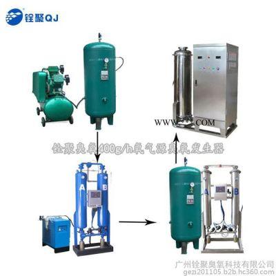 400克氧气源臭氧发生器,大型臭氧你不知道的事,大型臭氧发生器注意事项,水处理大型臭氧设备价格,广州铨聚臭氧厂家
