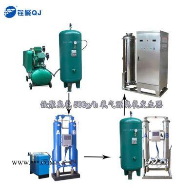 铨聚氧气源臭氧发生器,水处理臭氧设备,水处理臭氧发生器,臭氧水处理机,氧气源水处理臭氧发生器