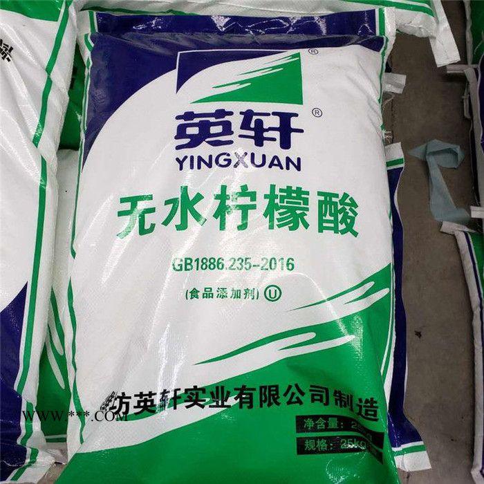 工业除垢剂 水柠檬酸 英轩食品级柠檬酸 酸度调节剂