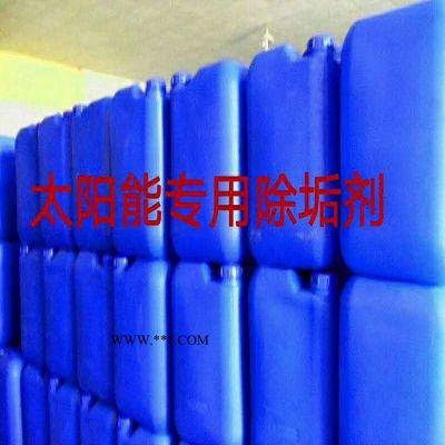 【京永化工】中央空调除垢剂   中央空调清洗剂价格