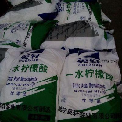工业除垢剂 柠檬酸  一水柠檬酸 一水柠檬酸 食品酸味剂 一手货源