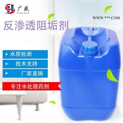 阻垢剂生产厂家 广盛供应循环水处理除垢剂 反渗透阻垢剂