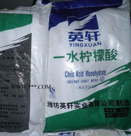 食品级除垢剂 柠檬酸 厂家 一水柠檬酸 食用柠檬酸 食品酸味剂