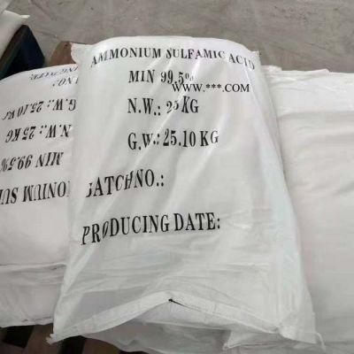 明大氨基磺酸 含量99.5% 磺酰胺酸除垢剂现货销售