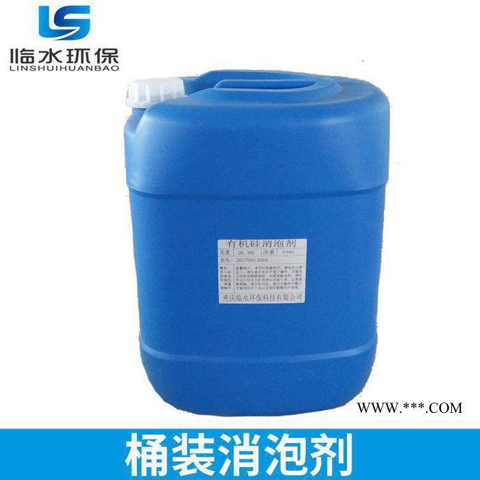 重庆临水环保 水处理专用药剂 LS-3412 ** 山西除垢剂信息
