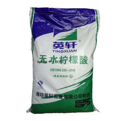 一水柠檬酸 英轩食品级柠檬酸 酸度调节剂 食用清洗剂 除垢剂
