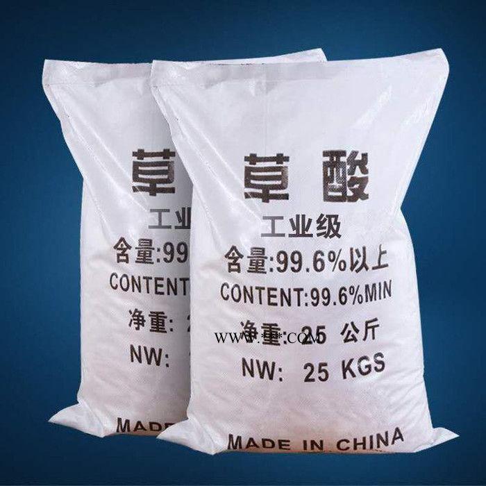 现货供应草酸 工业清洗剂 除垢剂草酸国标99.6%草酸量大优惠 草酸 一手货源
