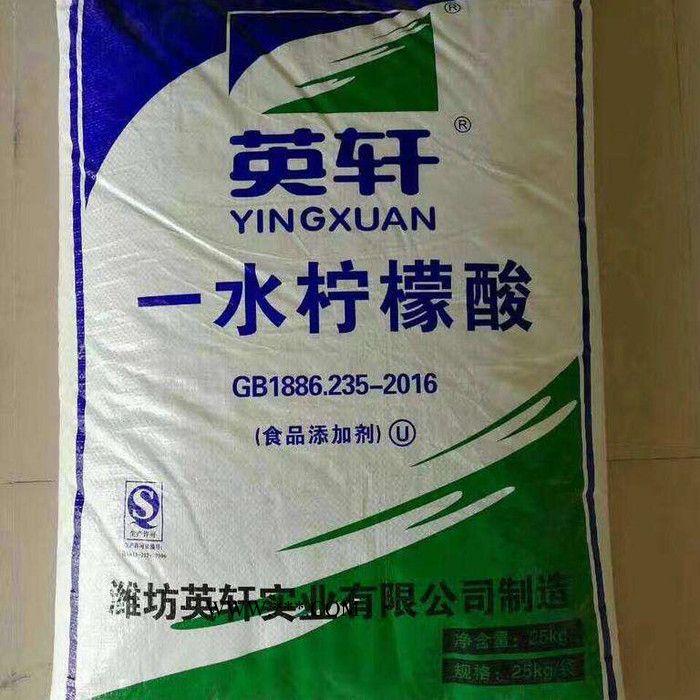 一水柠檬酸 英轩食品级柠檬酸 酸度调节剂 食用清洗剂 除垢剂 量大从优