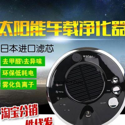UFO-1太阳能车载空气净化器甲醛负离子车内氧吧品牌直销诚招