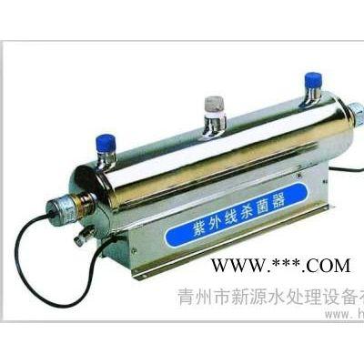 供应选**价廉的紫外线杀菌设备就选青州新源水处
