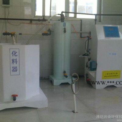 现货销售碧水兴业牌 二氧化氯发生器 污水处理杀菌设备
