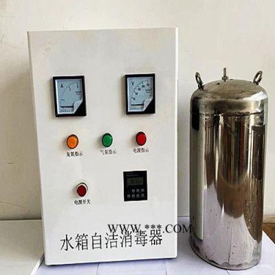 福建专用 WTS-2A 水箱自洁消毒器 生产厂家 生活水 消防水处理杀菌设备