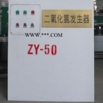 安徽省毫州区高效消毒杀菌设备正源ZYCD-200二氧化氯发生器