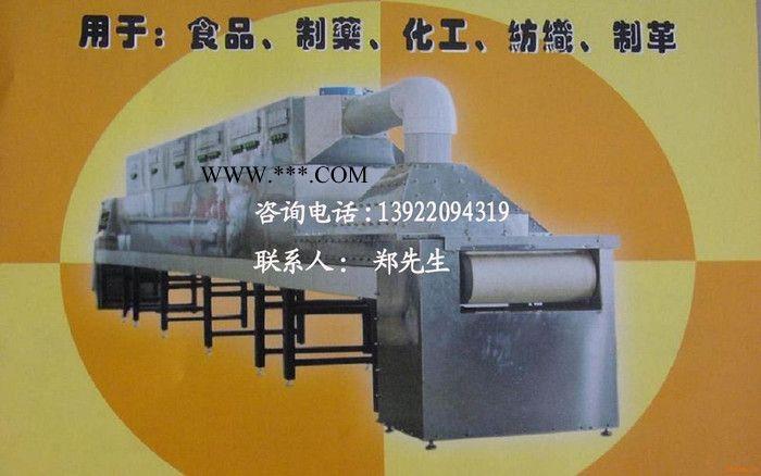 威雅斯weiyasi微波干燥设备 五谷杂粮微波烘干杀菌设备