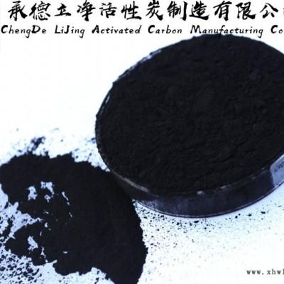 LJ-31立净牌垃圾焚烧发电厂除二噁英、异臭、异味用高碘值粉末活性炭
