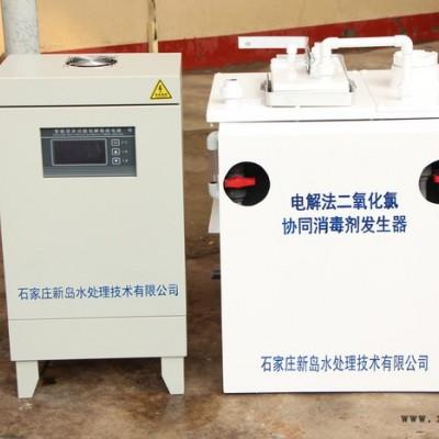 水处理消毒设备 石新XDD-50 电解法二氧化氯发生器