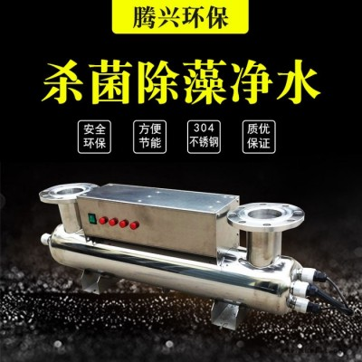 UVC过流式紫外线消毒器 生活用水杀菌设备 紫外线消毒器