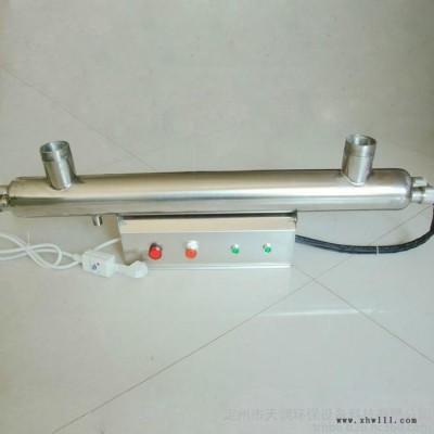 紫外线消毒器厂家  紫外线杀菌器  原水处理设备