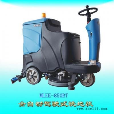 爱姆乐MLEE-850BT 洗地机 厦门洗地机** 洗地机参数 图片