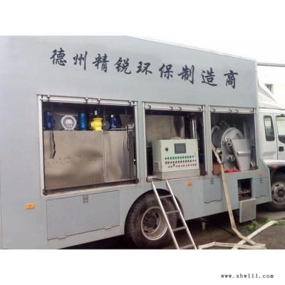 精锐移动式车载 污水处理车  吸污车 高压清洗车