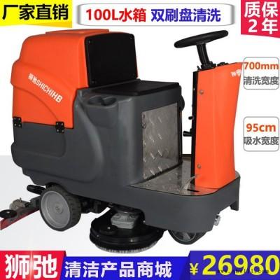 狮弛驾驶式全自动电动洗地机机太仓超市工厂车间仓库用洗地车