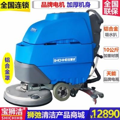 宝狮洁BT50X工厂车间电瓶式洗地车 车库地面商场超市手推式洗地机
