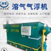 小型一体化溶气气浮机 电镀印染平流式溶气浮机 污水气浮机设备