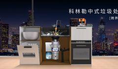 邢台厨余垃圾处理器加盟费-弗凯尔(科林勒垃圾处理器)