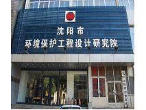 沈阳市环境保护工程设计研究院logo