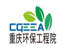 重庆市环境保护工程设计研究院logo