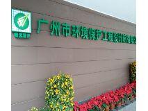 广州市环境保护工程设计院logo