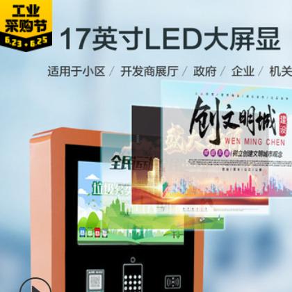 电动车广告机充电桩6路商场户外新能源汽车充电站广告机