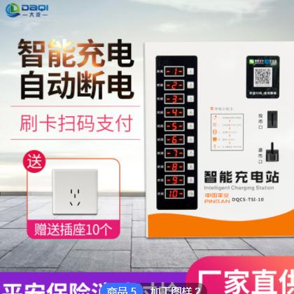 厂家供应10路便民电瓶车充电站 刷卡电动车智能小区智能充电桩