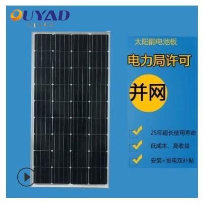 品质款太阳能组件单晶太阳能电池板310w