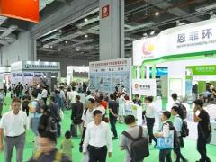 上海国际环保产业展览会