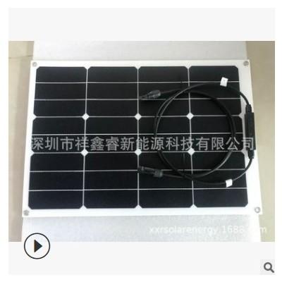 12v蓄电池充电 电动车房车游艇 充电太阳能板 弯曲软性充电太阳能