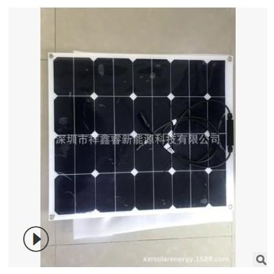 定制12v50w 房车游艇 电动车 半柔性太阳能板 高效sunpower电池片