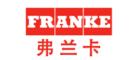 Franke弗兰卡