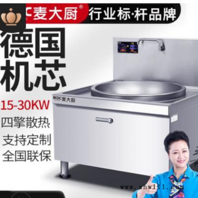 麦大厨商用电磁炉 凹面15KW大功率电磁灶食堂厨房设备酒店大锅灶