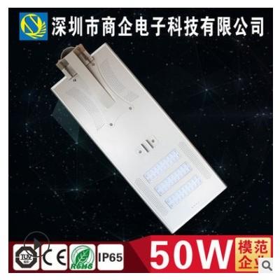 厂家出口50W一体化太阳能路灯新农村无线太阳能LED路灯3年质保