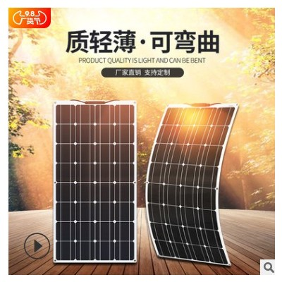 厂家订制1-180W单晶硅柔性太阳能电池板蓄电池充电5V12V16V18V24V