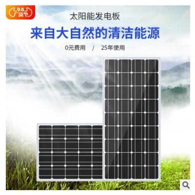 厂家直销订制1W-375W单晶玻璃太阳能电池板5V12V16V18V蓄电池充电
