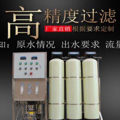 定制大型工业RO反渗透去离子纯净水处理设备直饮机工厂学校净水器