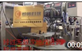 00:09 麟曦机电科技新能源电池自动化组装设备设备视频