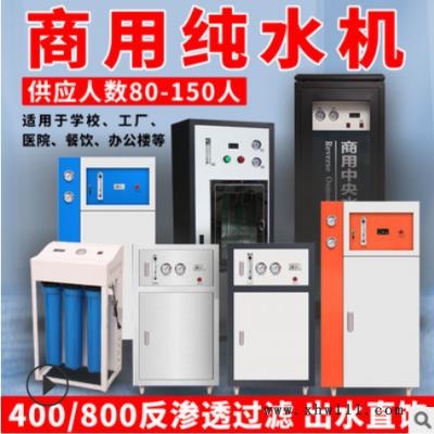 净水器商用直饮纯水机设备400G800加仑商务家用RO反渗透净水机