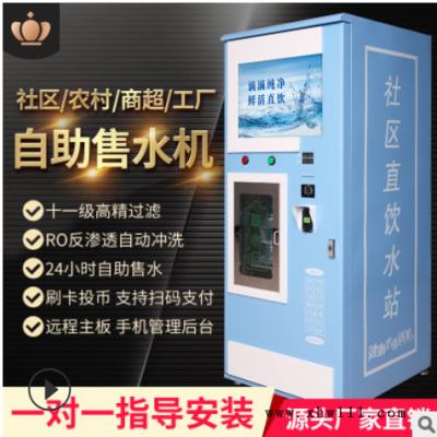 自动售水机 社区直饮水机 小区农村净水器商用投币自助净水机