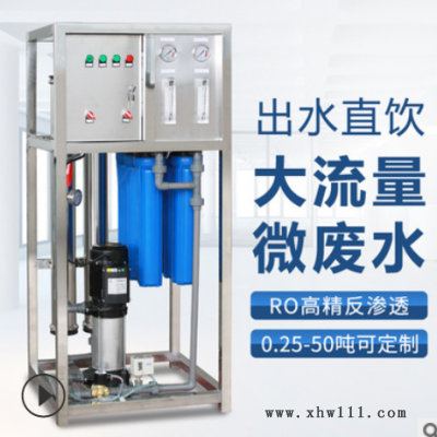 支持定制水处理设备RO反渗透设备大型纯水机工业净水器商用去离子