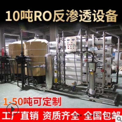 10吨水处理设备工业商用净水器RO反渗透直饮水机大型去离子纯水机