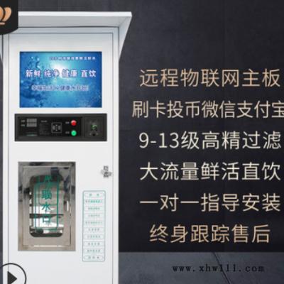 自动售水机小区净水器商用纯水机大型投币纯净水机社区直饮水机