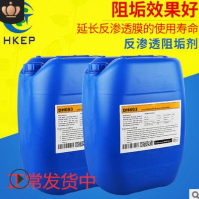 山东厂家批发 反渗透阻垢剂RO膜阻垢剂 反渗透水处理阻垢分散剂